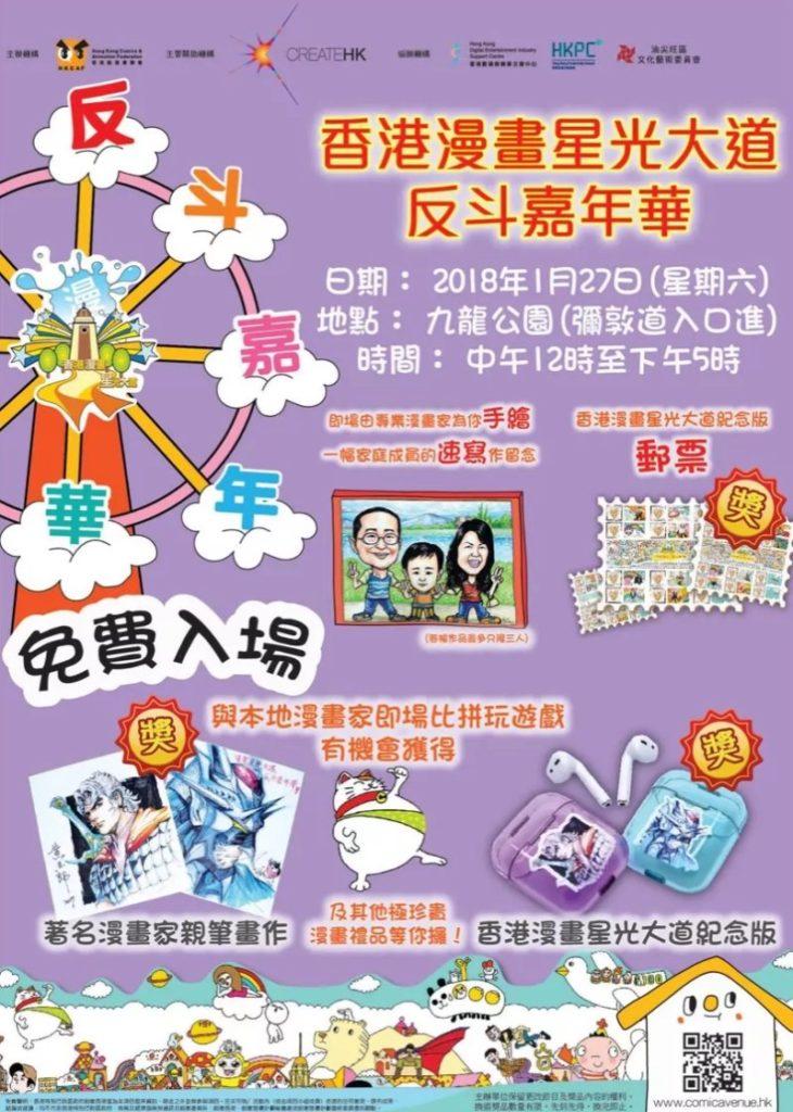 香港漫畫星光大道反斗嘉年華宣傳單張
