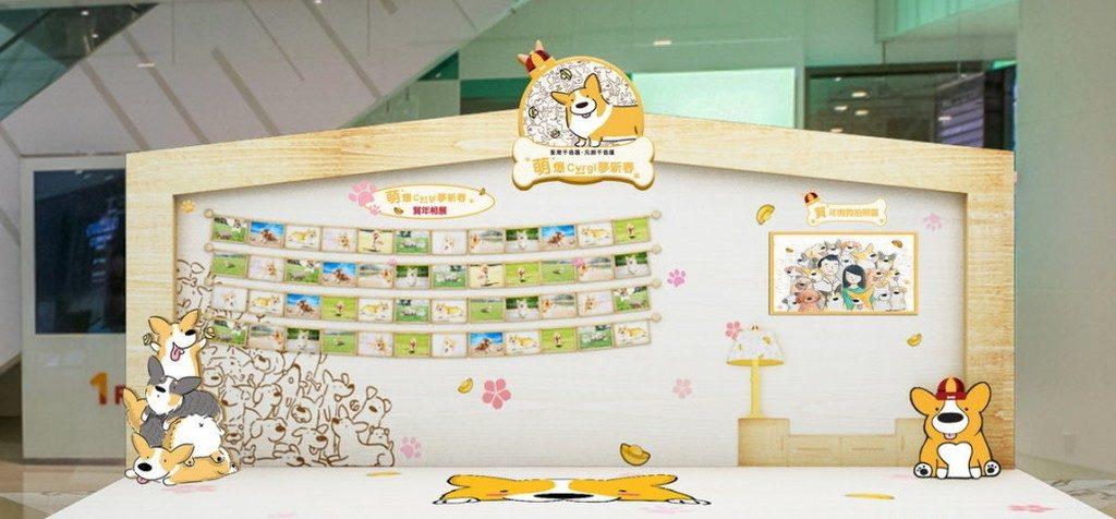 在荃灣千色匯舉行的「萌爆哥基夢新春」,會展示近 50 張新春狗狗拜年萌照。