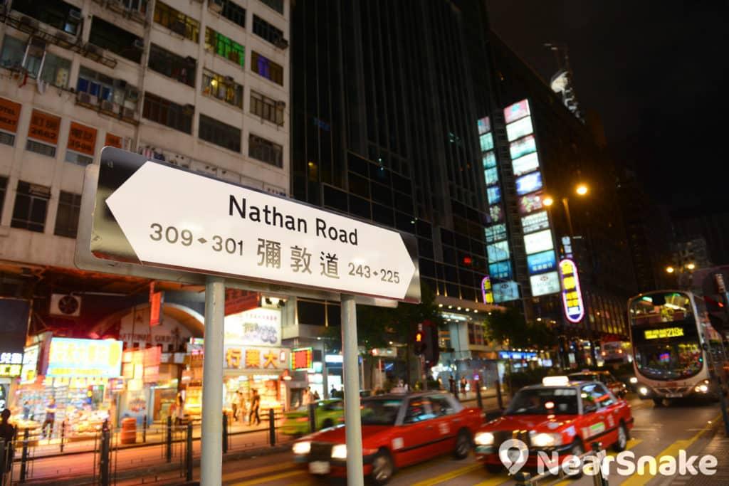彌敦道是香港最重要道路之一,貫穿九龍油尖旺區。