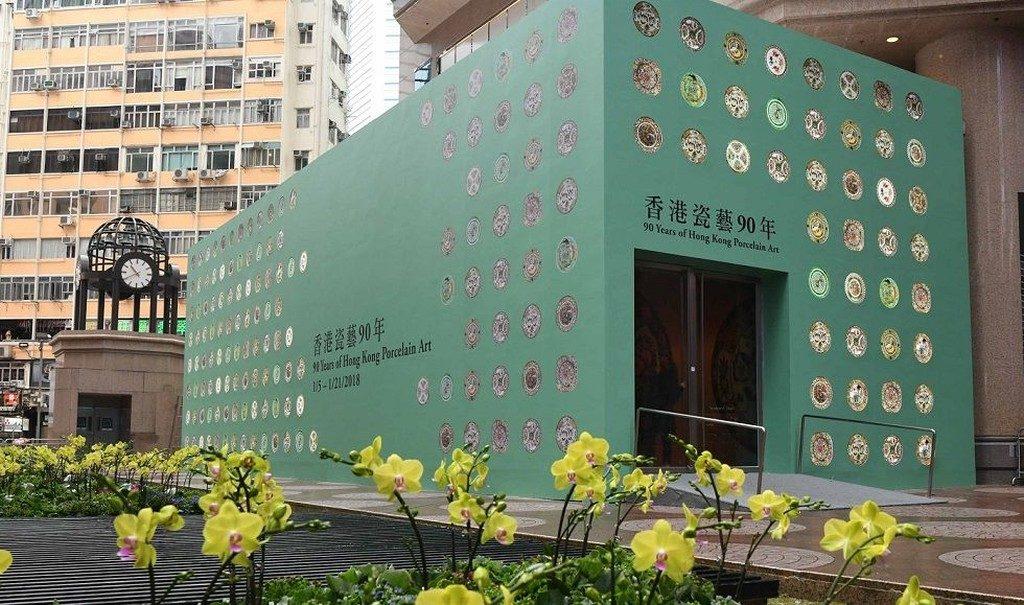 「香港瓷藝 90 年 - 粵東磁廠」於時代廣場露天廣場舉行。