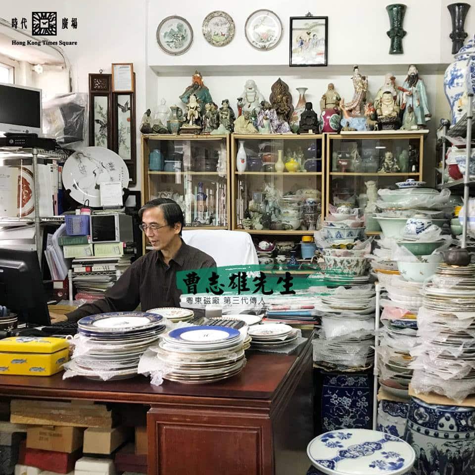 粵東磁廠第三代傳人曹志雄借出粵東磁廠各年代的珍品,在「香港瓷藝 90 年 - 粵東磁廠」上展出。