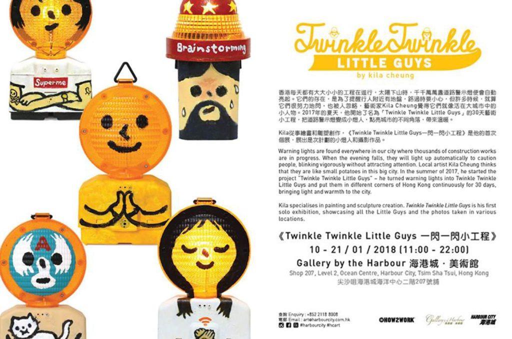 本地藝術家 Kila Cheung 在「海港城.美術館」舉辦首次個人作品展《Twinkle Twinkle Little Guys 一閃一閃小工程》。(圖片來源:Kila Cheung Facebook 專頁)