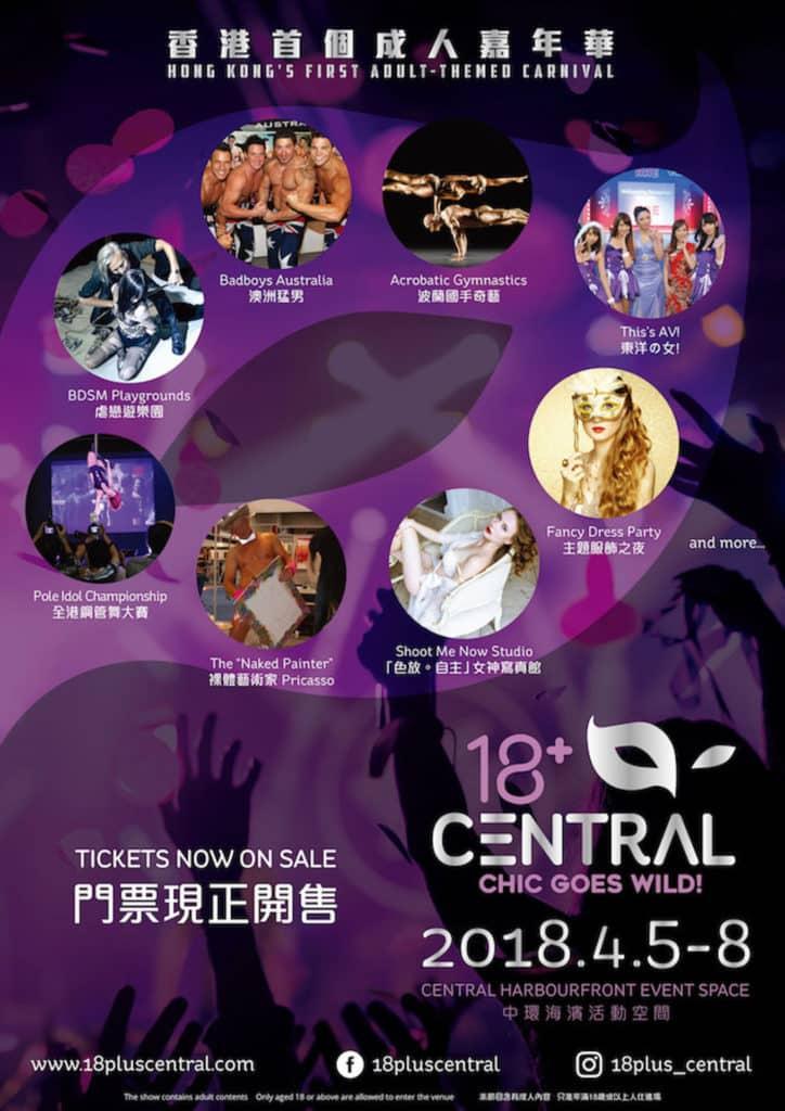 18+Central 成人展將於中環海濱活動空間舉行。