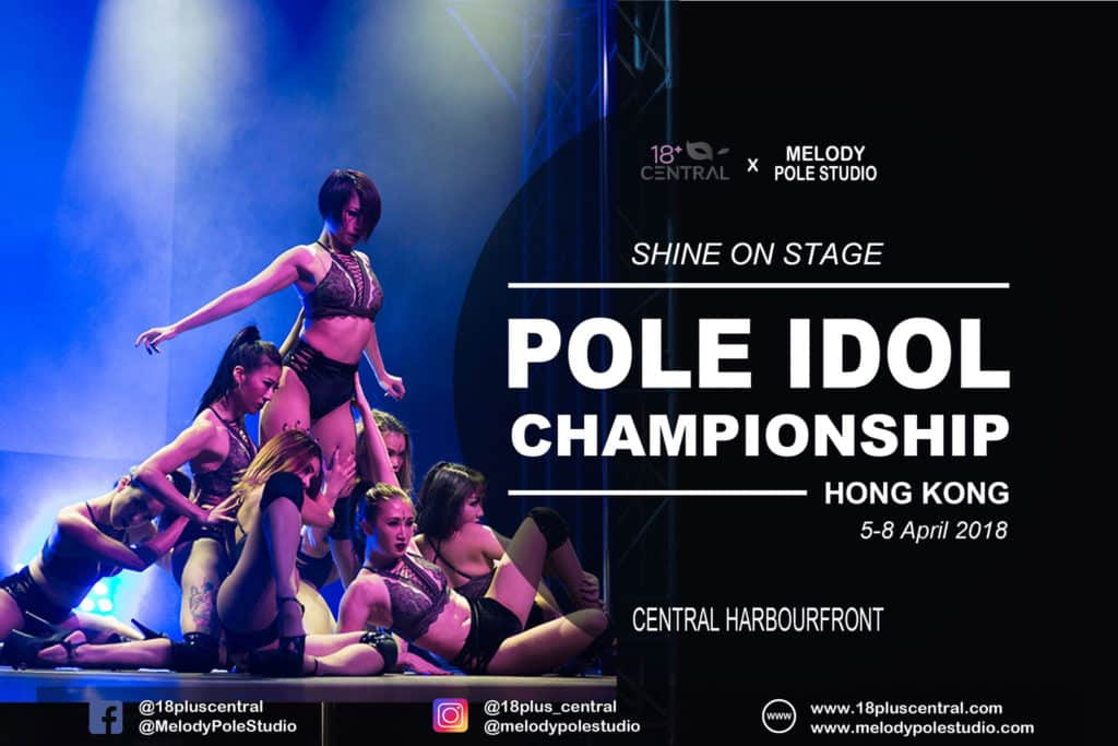 18+Central x Melody Pole Studio: Pole Idol Championship 2018 鋼管舞大賽