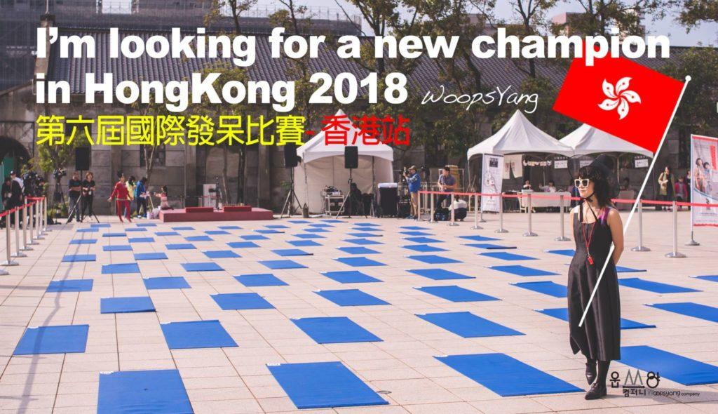 國際發呆比賽首度移師香港舉行,屆時 80 名參賽者將會中環摩天輪下發呆決勝負。