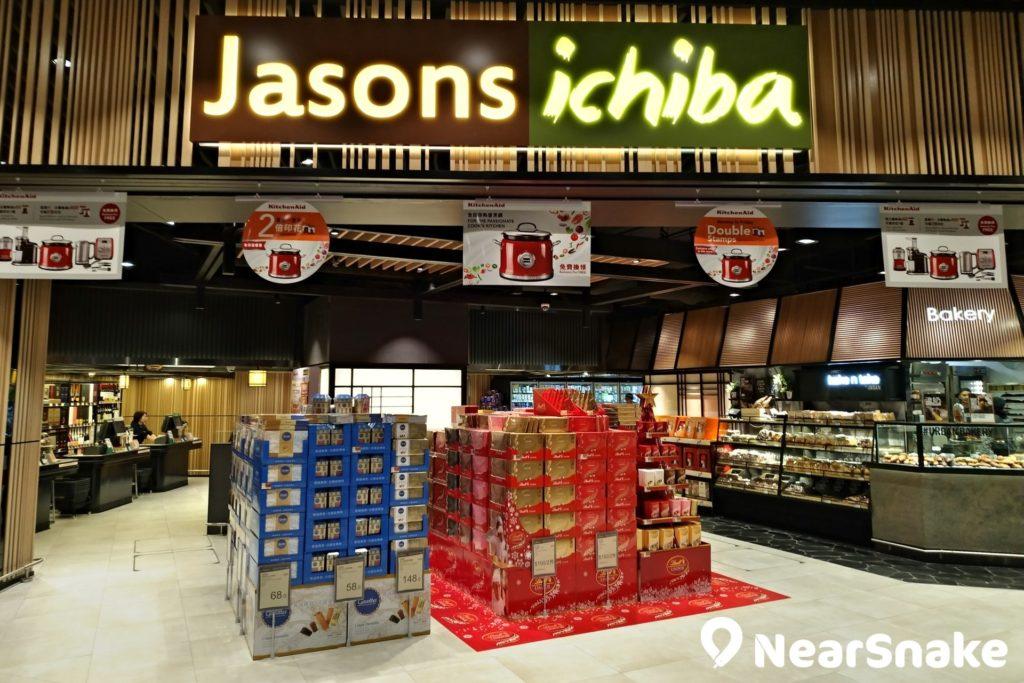將軍澳中心商場底層開設了「Jason Ichiba」,店內發售的健康食品未必隨處能找到。