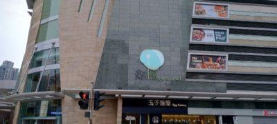 將軍澳中心商場