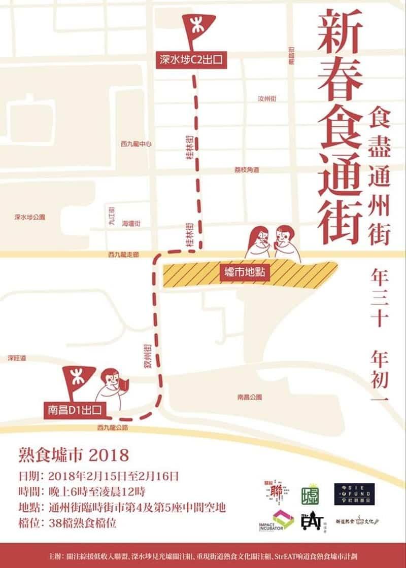 深水埗新春熟食墟市 2018 將於通州街臨時街市第 4 及第 5 座中間空地舉行。