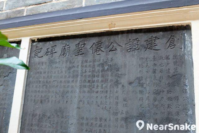 譚公廟廟內一旁的多塊石刻板,刻有譚公廟歷史。值得留意是,早年譚公仙聖的仙字是寫作「僊」的。