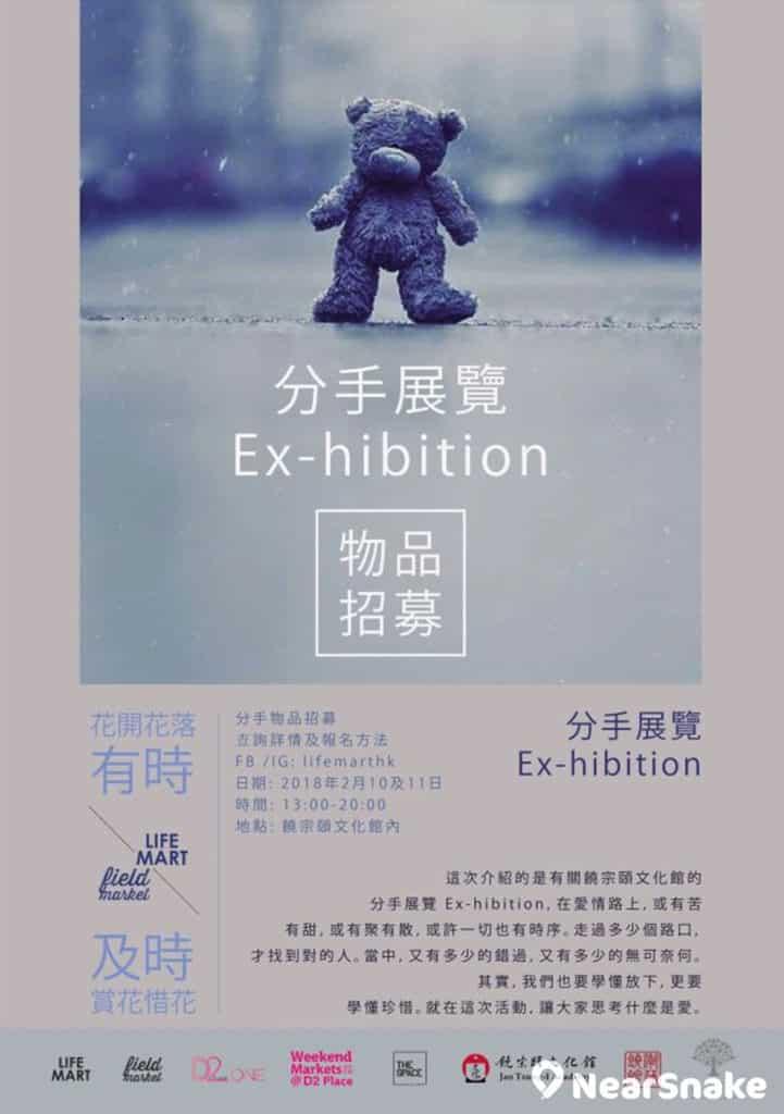分手展覽 Ex-hibition 在饒宗頤文化館展出。