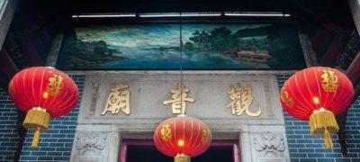 紅磡觀音廟