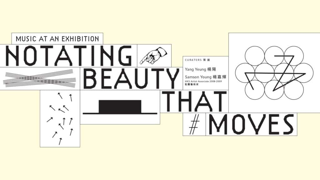 "太古坊Artis Tree ""Notating Beauty That Moves"" 展覽及音樂會"