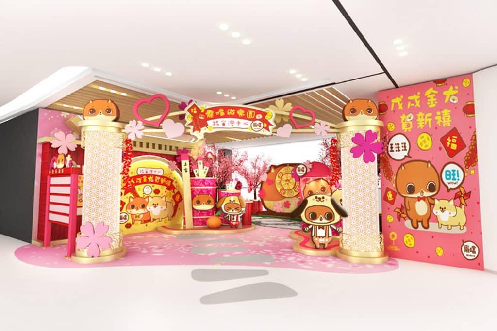 將軍澳中心第一期在農曆新年期間,會變成「金犬癲噹遊樂園」賀新歲。