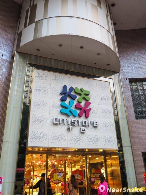 荃灣千色匯二期全幢租予百貨店千色 Citistore,商場外牆和正門均掛有巨型招牌,已成二期標記;正門上的半圓柱裝飾,頗有日本百貨店的味道。