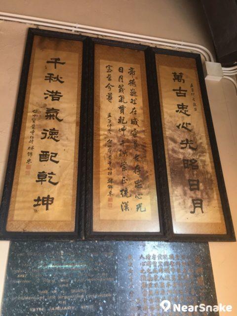 關公忠義亭內牆身裝有多塊捐款芳名碑,另有關公像原主人林錦東贈的一首詩和對聯。