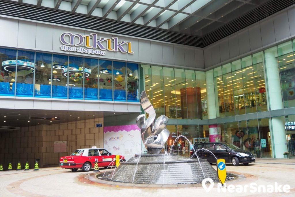Mikiki 商場上蓋是私人屋苑「譽‧港灣」,兩者共用停車場,入口設有雕塑噴水池,氣派十足。