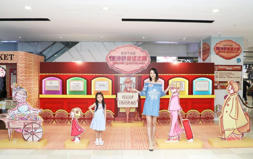 荃灣千色匯以幸福車站作設計概念,有繪本主角高舉「KOLOUR EasterLand」告示牌。