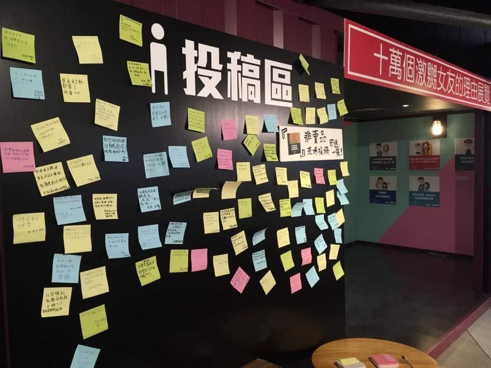 十萬個激嬲女友的理由展覽 2.0 將設有「即場投稿區」,讓大家即場寫出各種激嬲女友的理由。