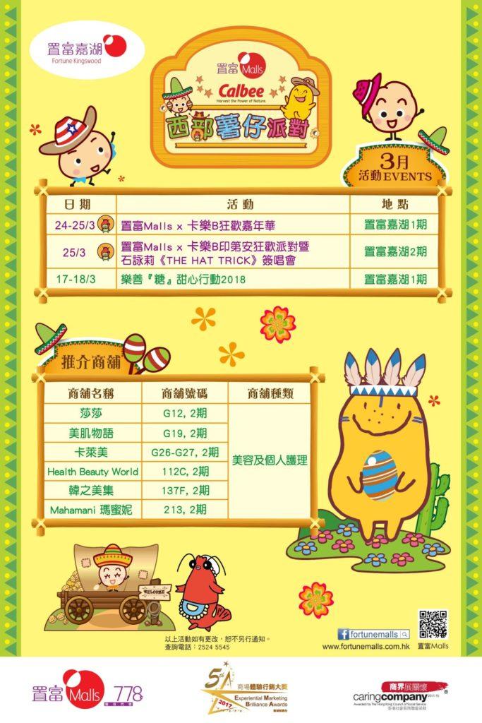 置富嘉湖 × 卡樂 B 狂歡嘉年華復活節商場活動列表。