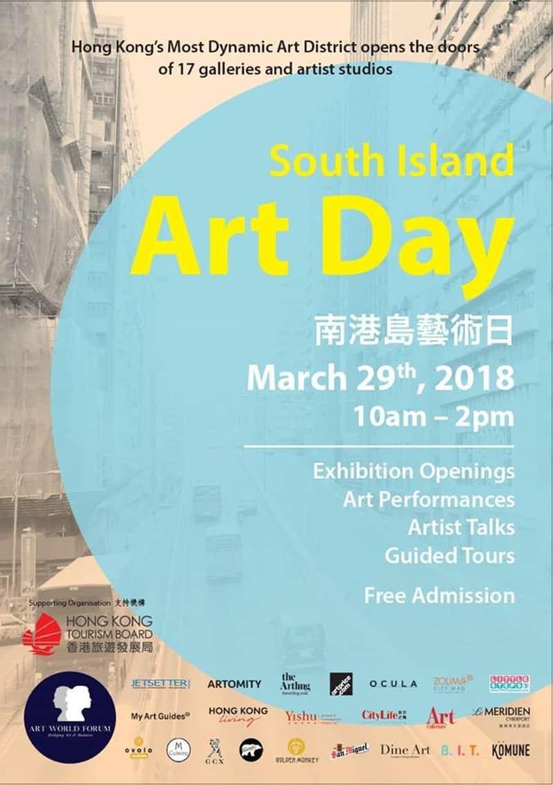 南港島藝術日2018 宣傳單張