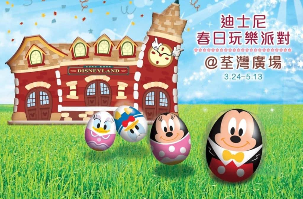 迪士尼春日玩樂派對將於荃灣廣場舉行,請來一眾人氣大熱的迪士尼朋友。