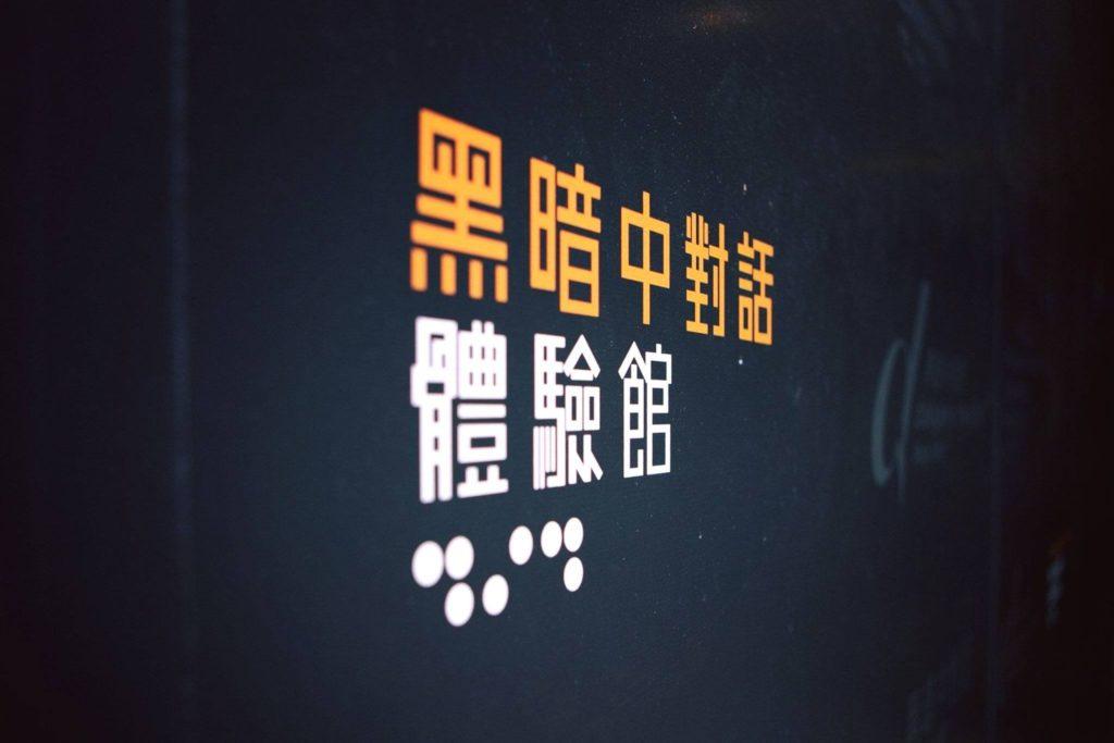黑暗中對話體驗館面積達 7,000 平方呎,每日可供 300 名參觀者入場體驗。