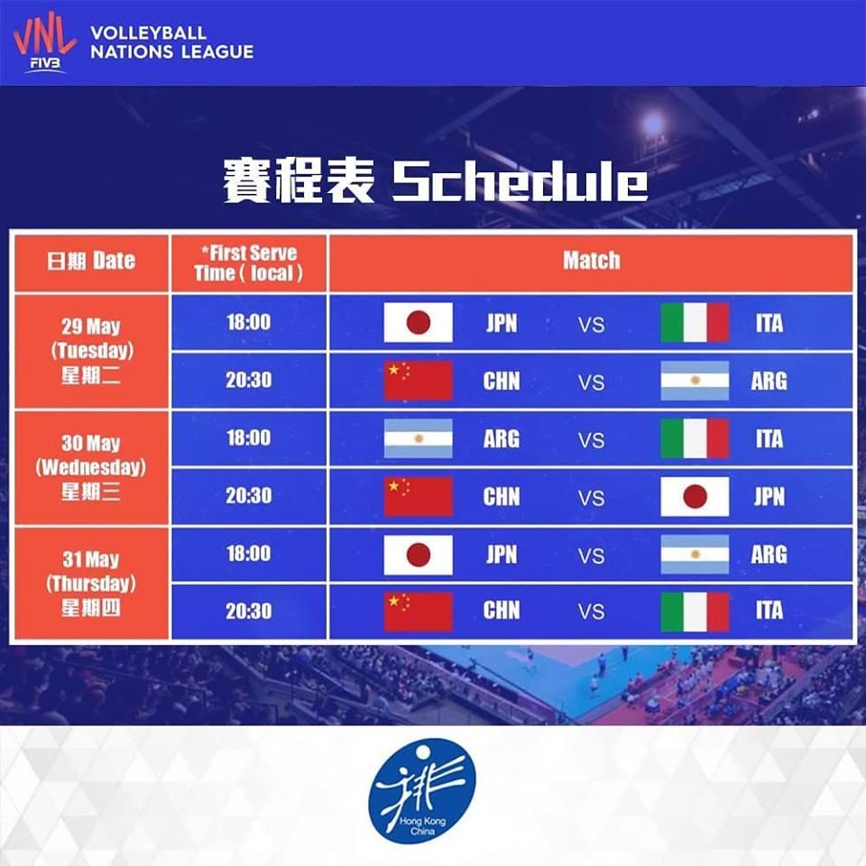 FIVB 世界女排聯賽 2018 香港站參賽球隊賽程表。