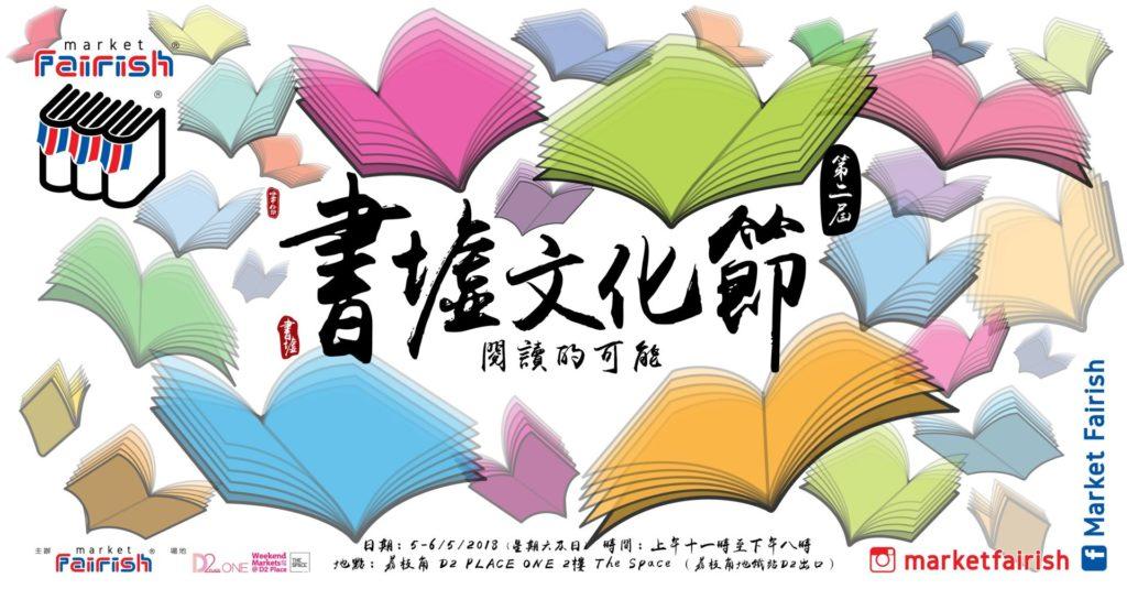 第二屆書墟文化節的年度主題為「閱讀的可能」。