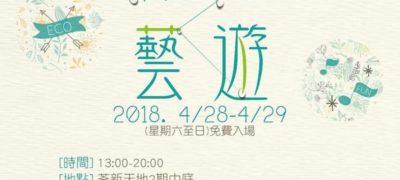荃新天地:Family Mart 綠活藝遊週末市集
