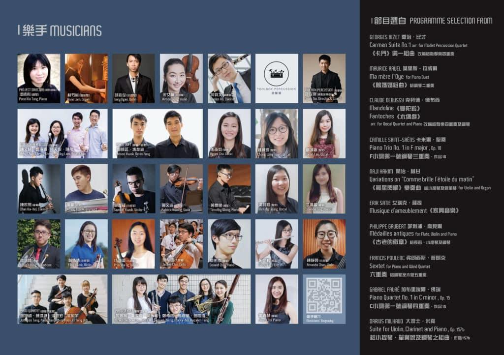 《樂在中大》表演者包括 32 名中大音樂系演奏導師和音樂系學生。