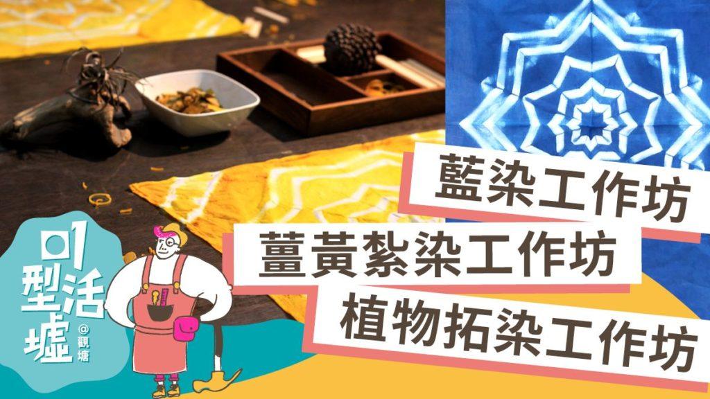 01 型活墟@觀塘現場會開設不同的工作坊,包括薑黃紮染工作坊、植物拓染工作坊等。