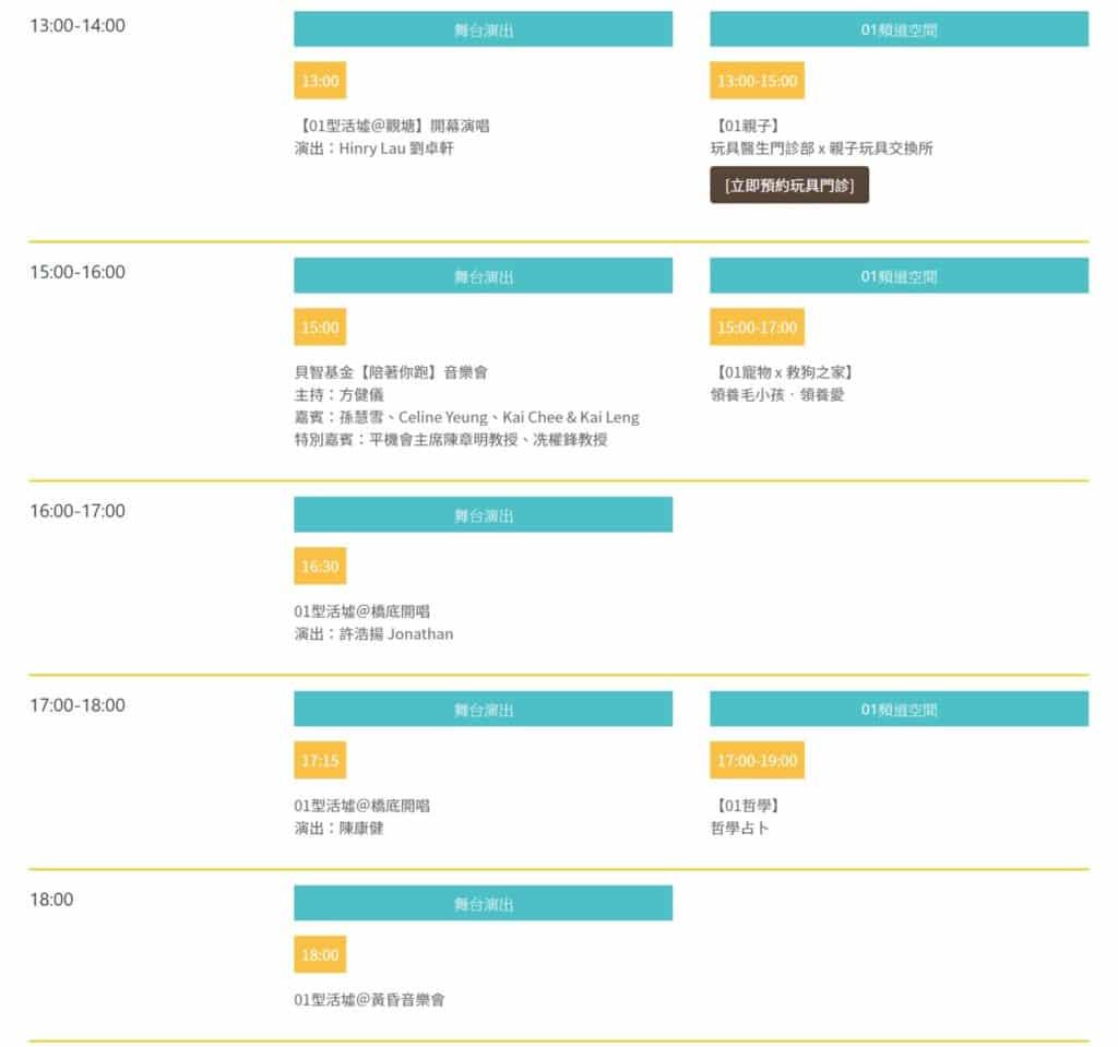 4 月 28 日「01 型活墟@觀塘」節目表