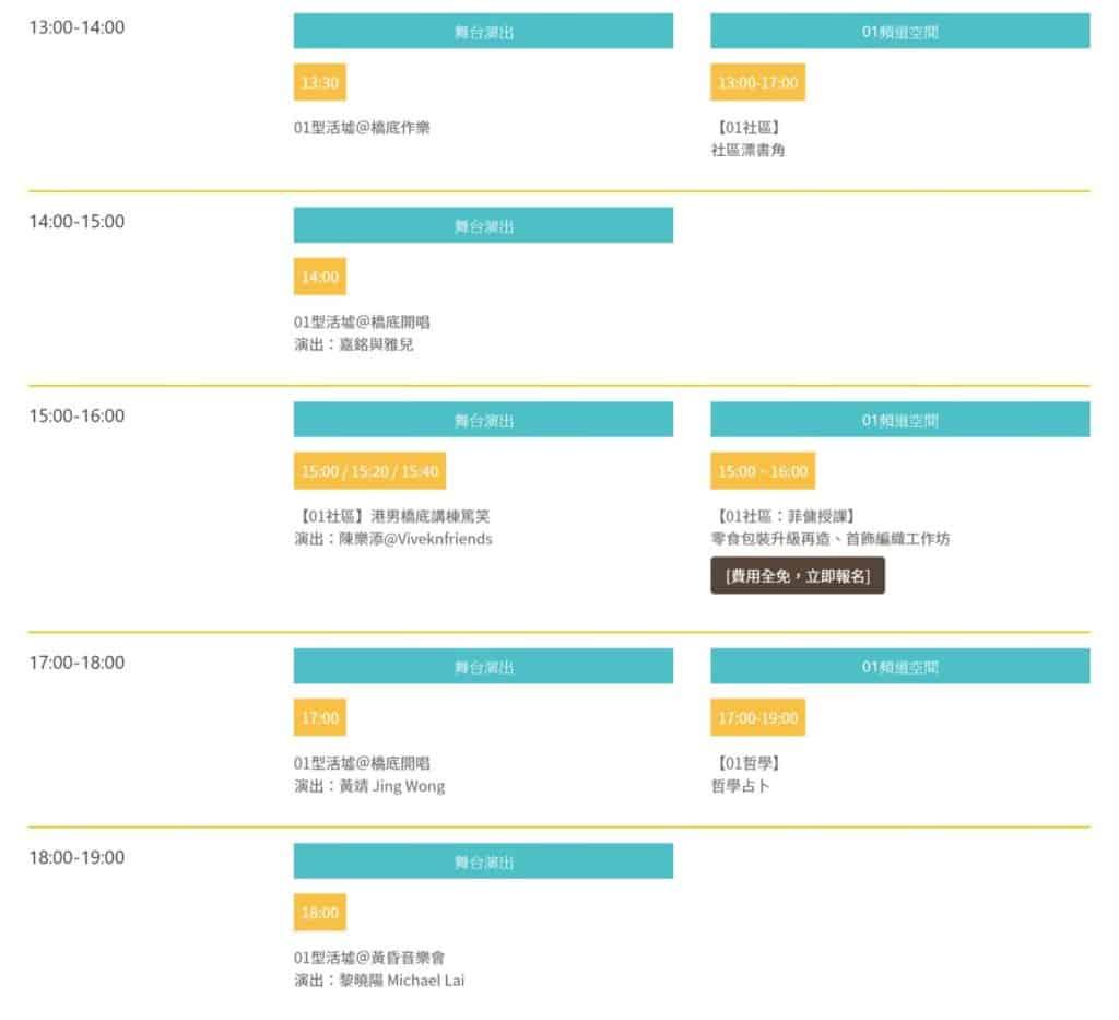 4 月 29 日「01 型活墟@觀塘」節目表