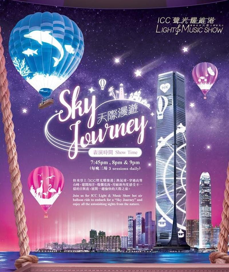 ICC 聲光耀維港每晚 7 時 45 分、8 時、9 時正於環球貿易廣場外牆各上演一場。