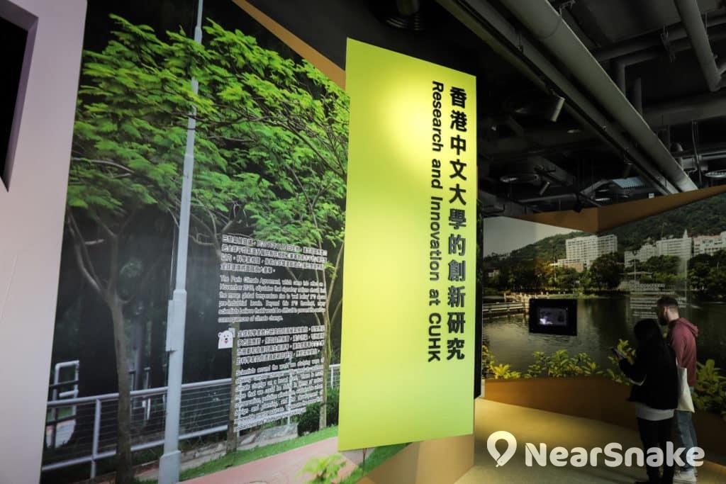 賽馬會氣候變化博物館設有 4 個常設展覽廳,包括「香港中文大學的創新研究」。