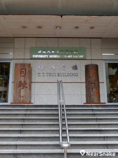 香港大學美術博物館新翼徐展堂樓前,最顯眼是兩塊各刻有《日緣》及《般若》的巨木。