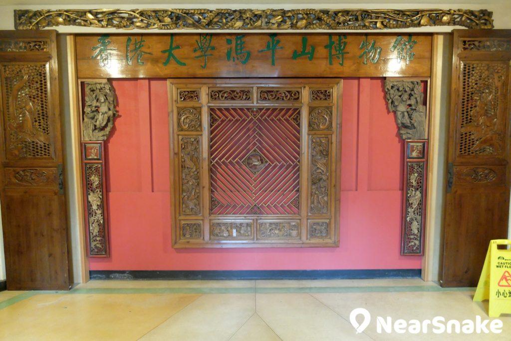 推門進入後,玄關保留「香港大學馮平山博物館」的牌扁,兩旁屏風也有中國浮雕,古色古香。
