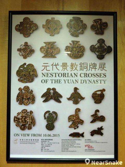 香港大學美術博物館收藏了不少元代景教銅製品,當中最豐富藏品是景教銅牌。