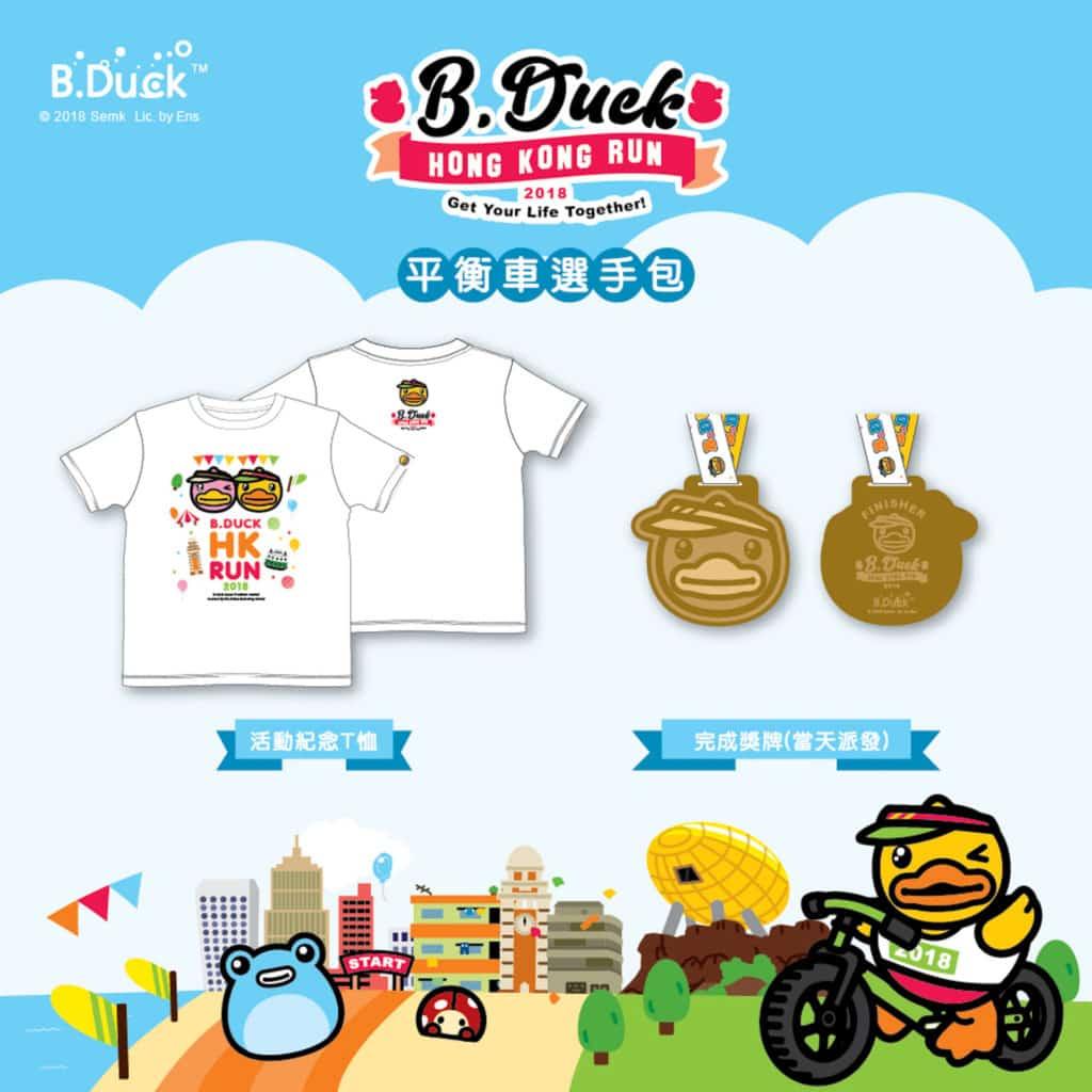 B.Duck Run 2018 HK 平衡車選手包