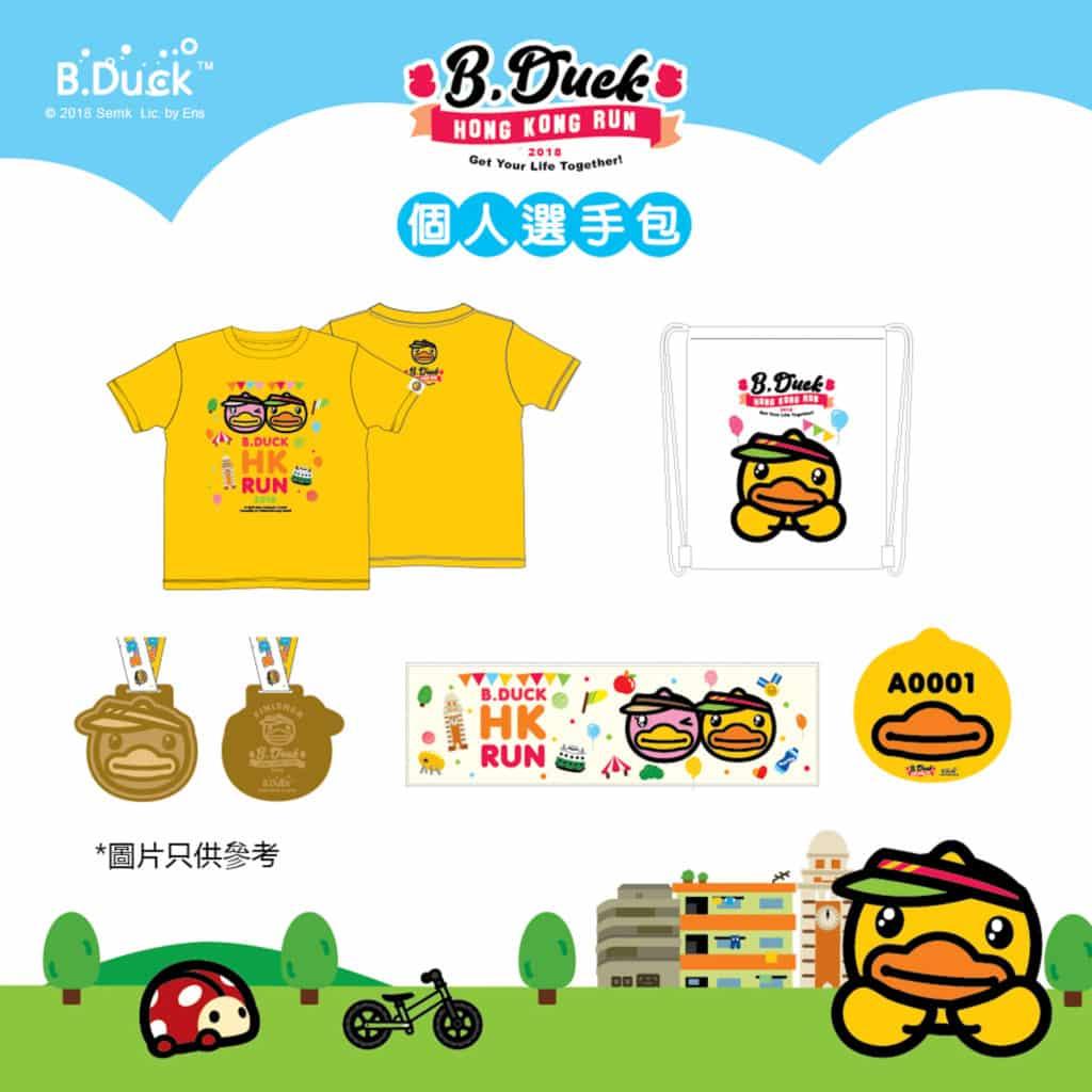 B.Duck Run 2018 HK 個人選手包
