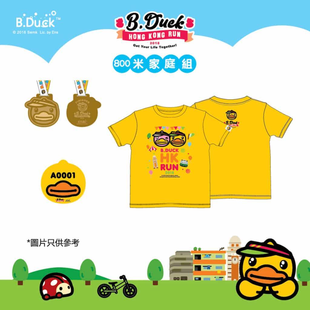 B.Duck Run 2018 HK 800米家庭選手包