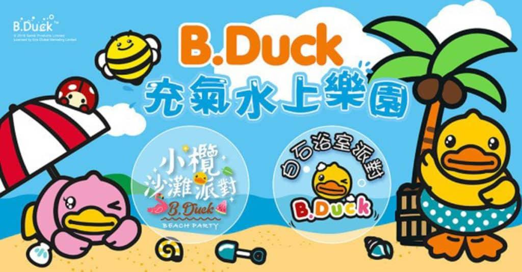 B.DUCK 充氣水上樂園將分別在屯門小欖燒烤樂園與馬鞍山白石燒烤場舉行,前者名為「B.DUCK 小欖沙灘派對」,後者則喚作「B.Duck 白石浴室派對」。