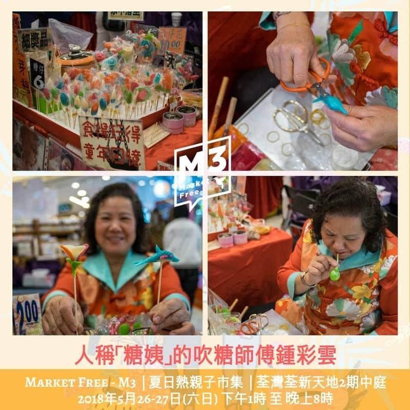 人稱「糖姨」的鍾彩雲將會在夏日熱親子市集上示範傳統吹糖技藝。
