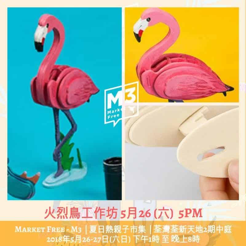 大家只要在荃新天地即日消費滿 100 港元或以,即可免費參加夏日熱親子市集內的火烈鳥工作坊。
