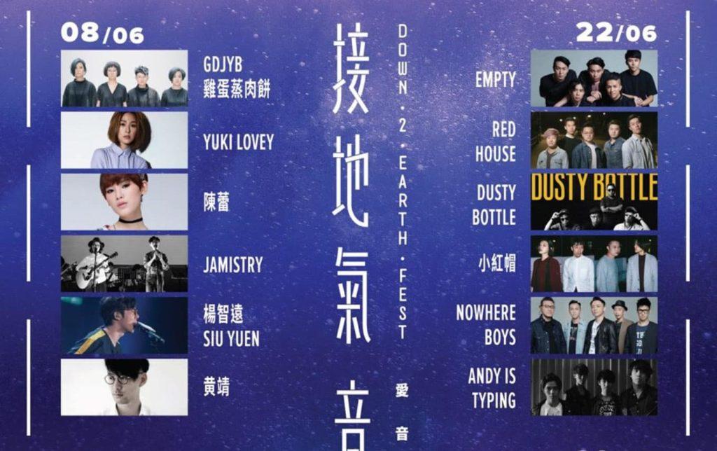 D2 Place 舉行的「接地氣音樂節」,找來 24 個本地創作單位演出。