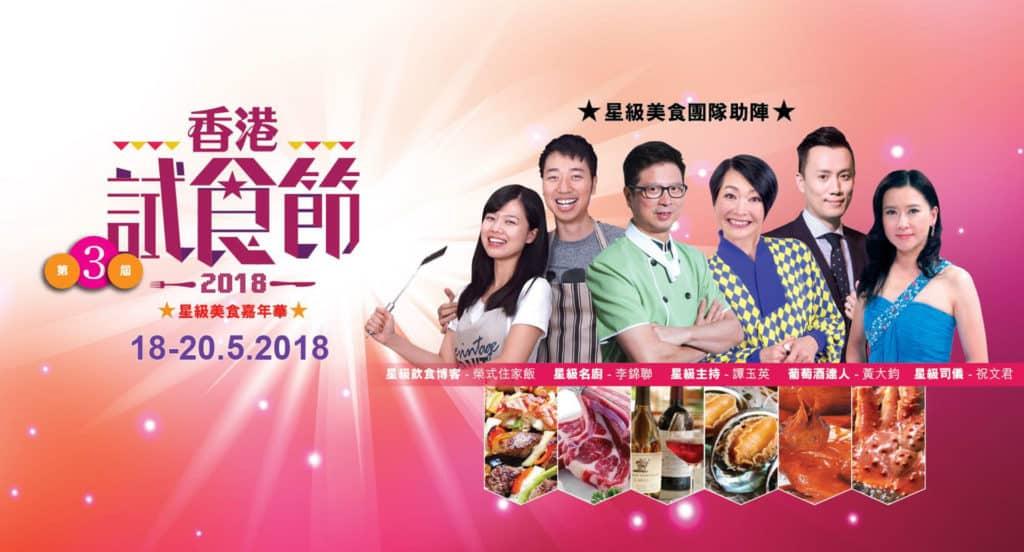 香港試食節2018亦請來星級名廚現場作廚藝示範。