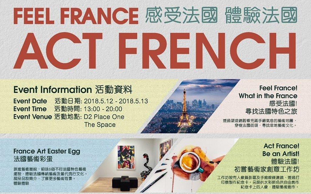 Feel France, Act French 法國市集 圖片
