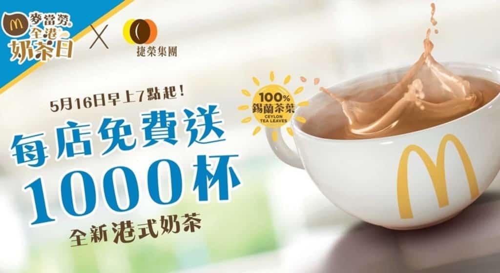 全港每間麥當勞指定分店將派發 1,000 杯港式熱奶茶。
