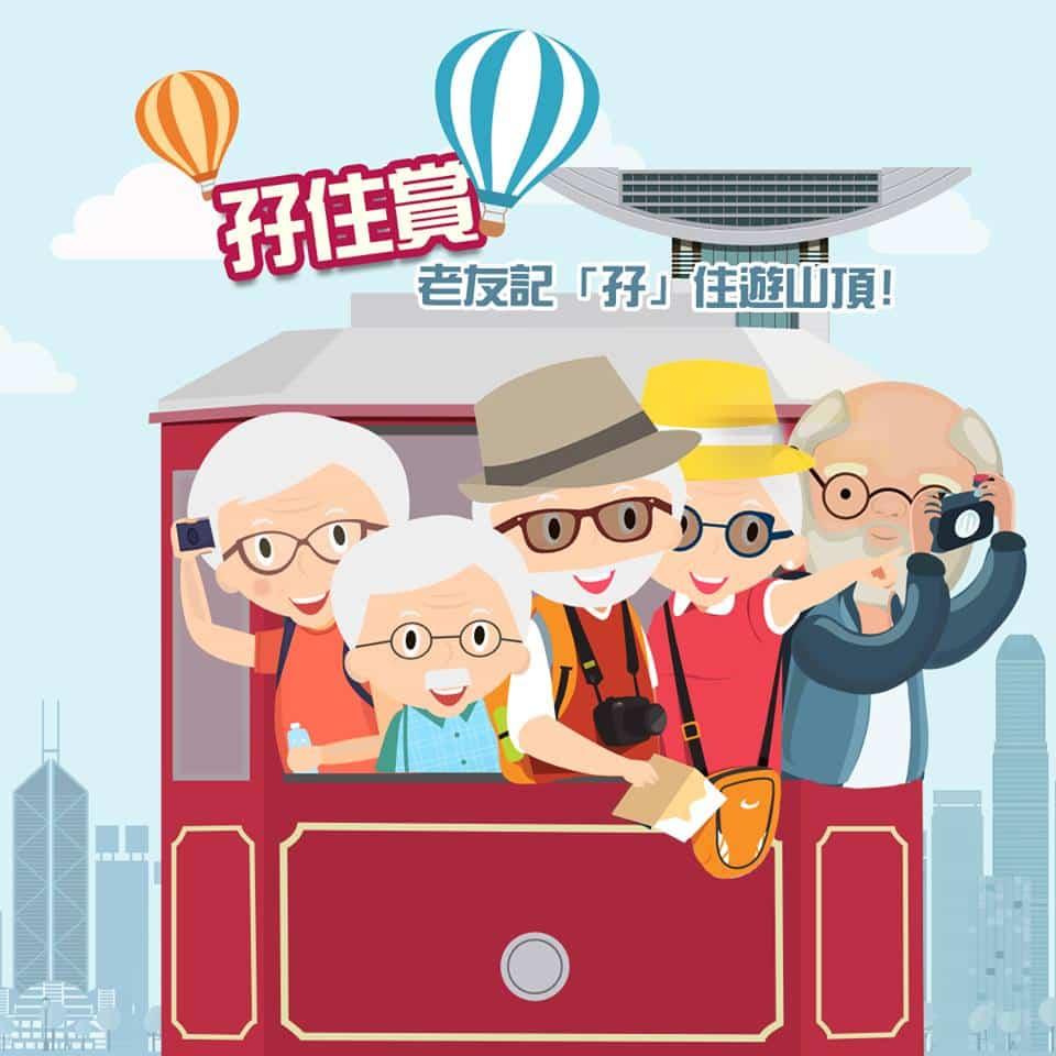 每兩位合共 130 歲或以上的長者可於購票優惠時段內即場以優惠價每位港幣 $3 購買山頂纜車摩天套票(來回)或山頂纜車(來回)長者票一張。