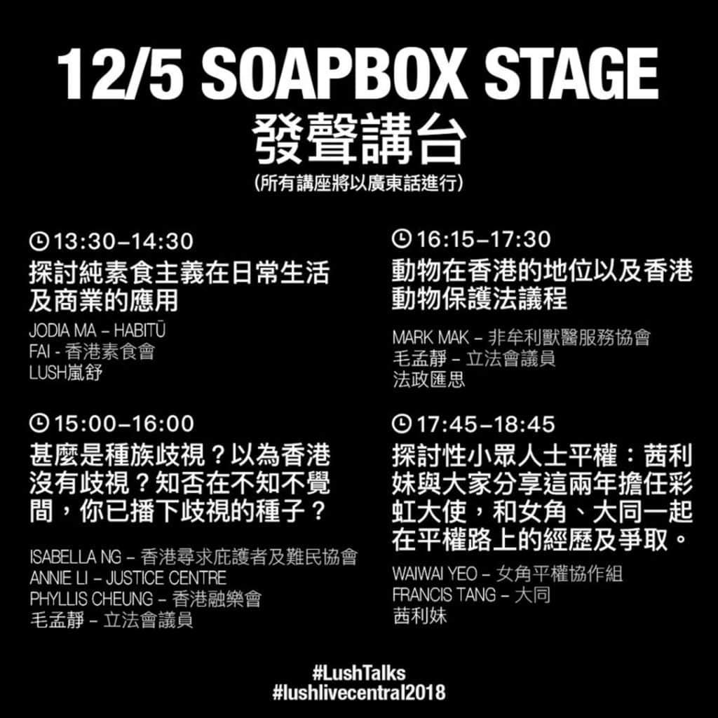 PMQ元創方:LUSH Live Central 2018 發聲講台時間表12/5
